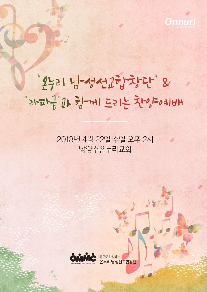 온누리 남성선교합창단 / 공연및연주회
